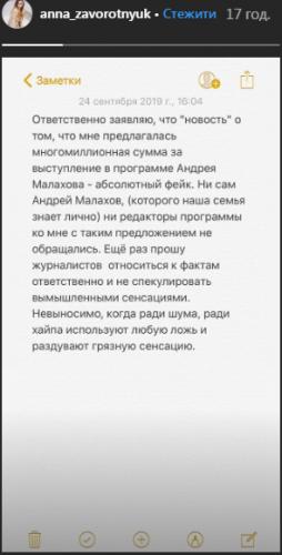 Инстаграм Анны Заворотнюк