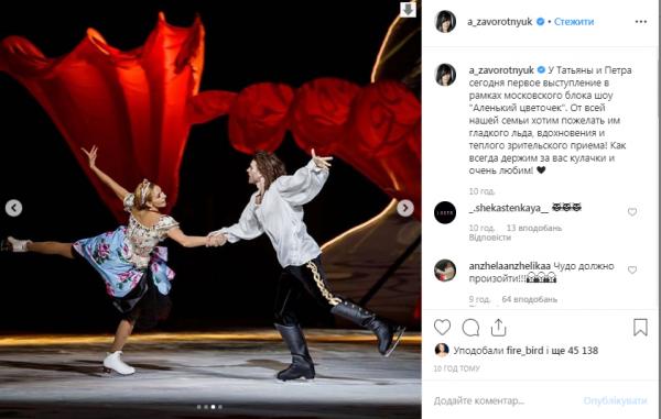 Инстаграм Анастасии Заворотнюк