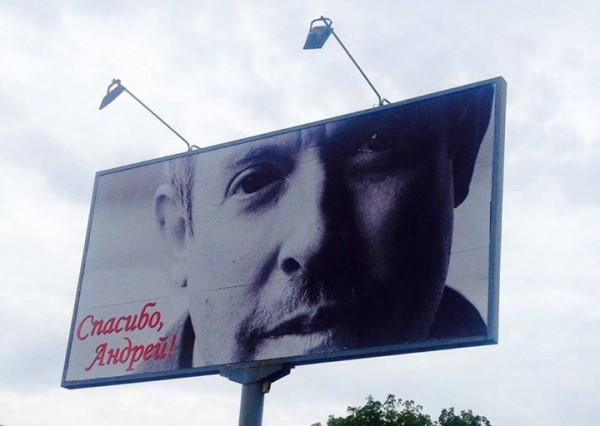 В Сети появось фото билборда с Андреем Макаревичем