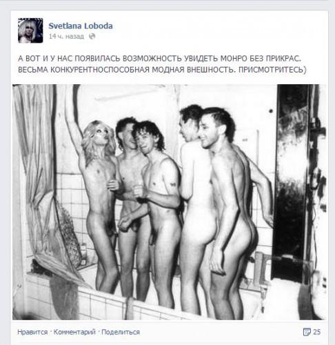 Фото голой Монро в ванне в мужчинами опубликовала Светлана Лобода