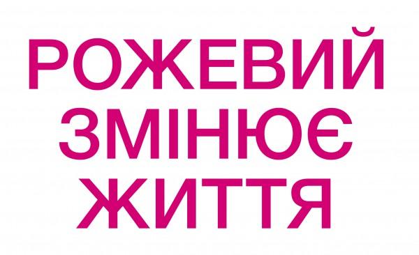 Рожевий змінює життя