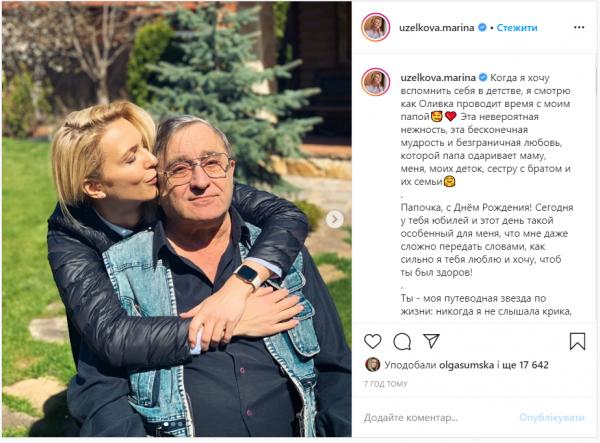 Марина Боржемская показала редкие фото с родителями
