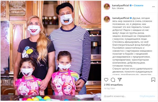 Камалия вместе с мужем и детьми позировала в забавных масках с улыбками