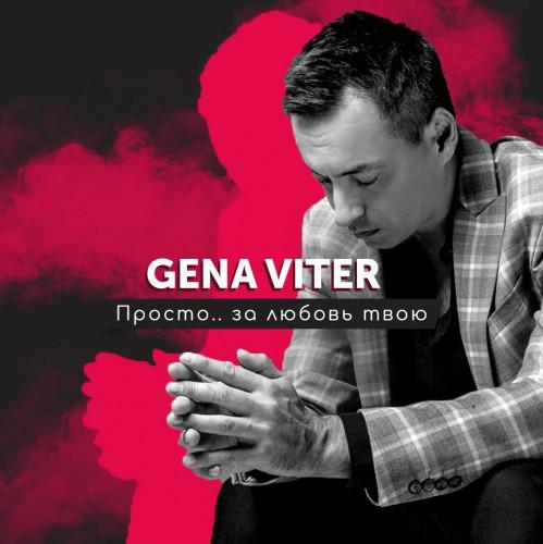 Обложка новой песни Gena VITER