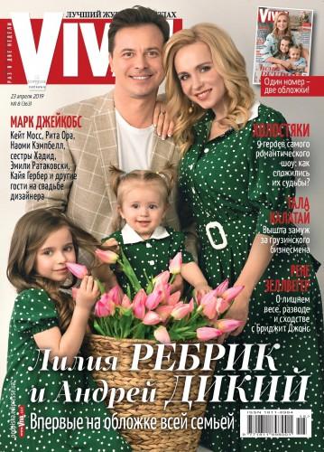 Лилия Ребрик с мужем и детьми