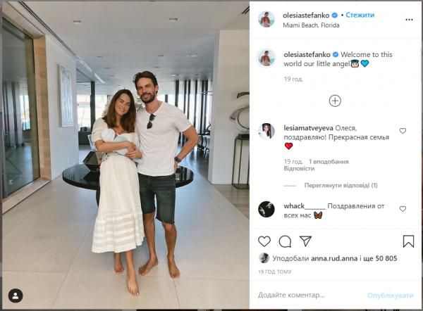 Олеся Стефанко родила сына