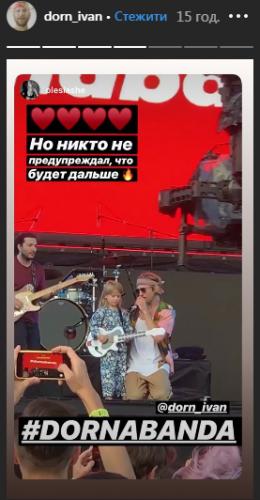 Инстаграм Ивана Дорна