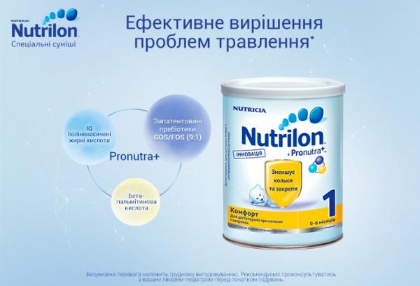 Эффективно бороться с коликами, запором и вздутием малышу помогут специальные смеси Nutrilon Комфорт