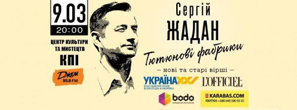 Творческий вечер Сергея Жадана афиша