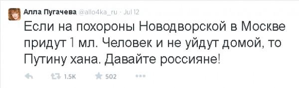 Алла Пугачева призывает россиян восстать против режима Владимира Путина