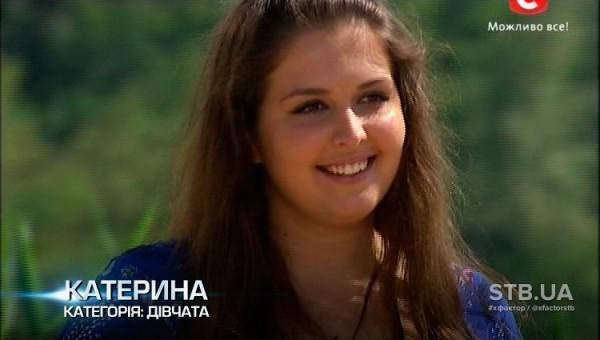 Х-фактор 5: Екатерина
