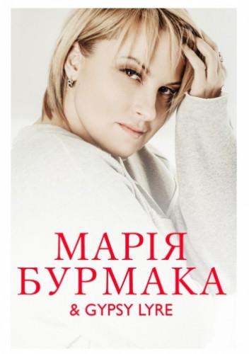 МАРИЯ БУРМАКА & Gypsy Lyre афиша