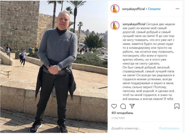 Sonya Kay впервые высказалась о смерти отца