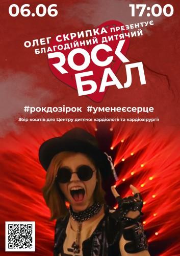 Олег Скрипка представляет: благотворительный детский ROCK БАЛ