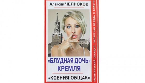 Ксения Собчак собирается отсудить у издания 3 миллиона рублей
