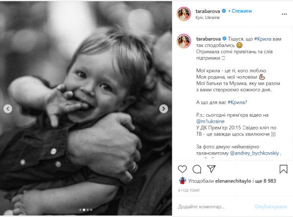 TARABAROVA поделилась трогательными семейными кадрами