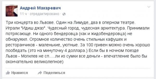 Андрей Макаревич стал жертвой мошенников