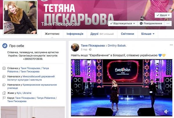 Пост Татьяны Пискаревой фото