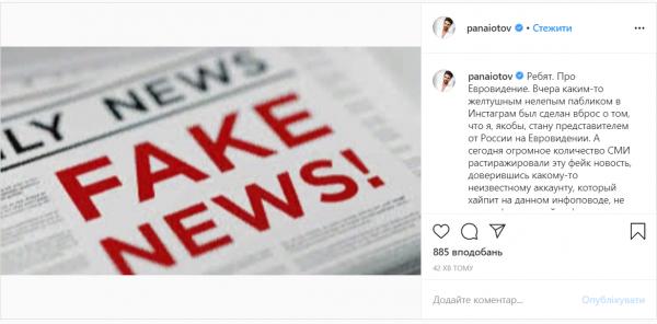 Панайотов опроверг новость об участии в