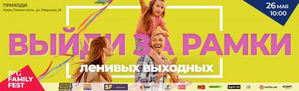 Афиша BIG FAMILY FEST в Киеве
