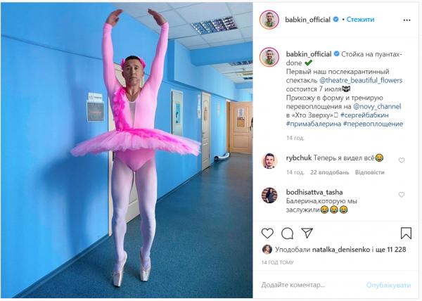 Сергей Бабкин в образе балерины похвастался стойкой на пуантах