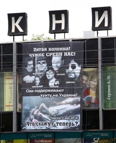 В Москве появился новый баннер
