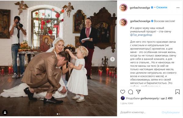 В Сети появилось редкое фото с венчания Ольги Горбачевой и Юрия Никитина