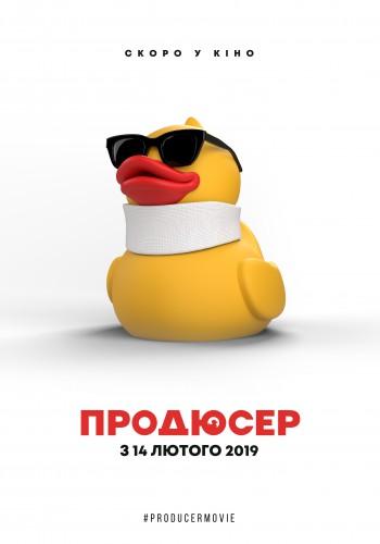 Постер предстоящего фильма