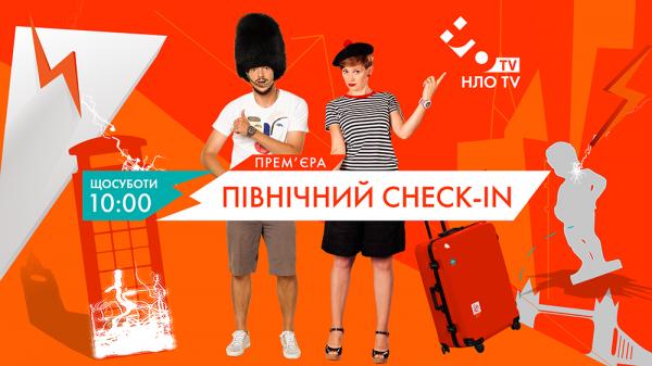 Афиша шоу Северный check-in