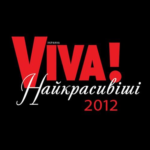 Церемония Viva! Самые красивые состоится 2 марта 2013 года