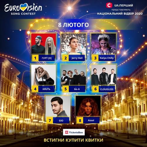 Нацотбор на Евровидение 2020:  смотреть онлайн первый полуфинал