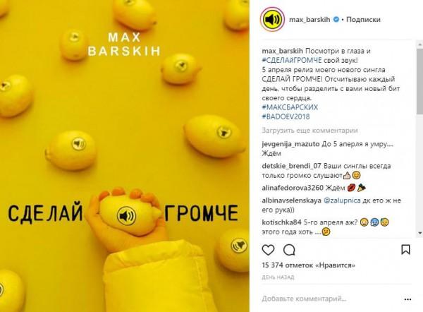 Новый хит Макса Барских фото