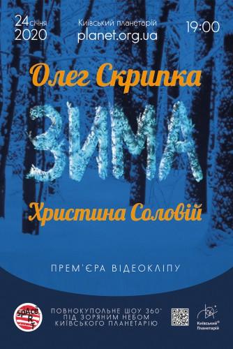 Олег Скрипка и Кристина Соловий представят совместный клип