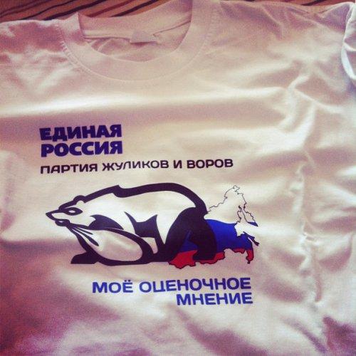 Алексей Навальный: Это не шутка. В ходе обыска в спальне обнаружена эта футболка и её изымают. Серьёзно.