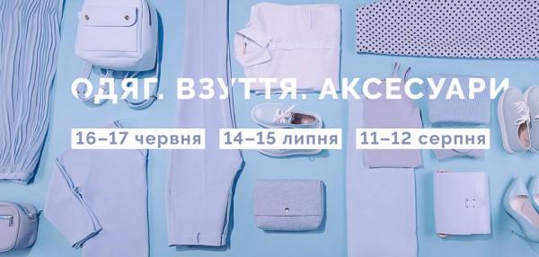 Фестиваль Одеський шик