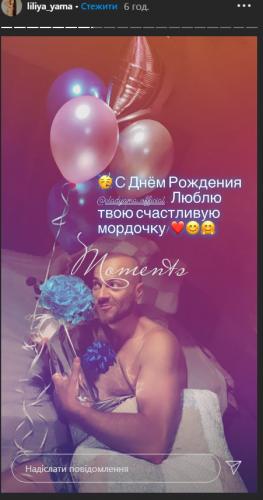 Лилия Яма забавно поздравила мужа с днем рождения