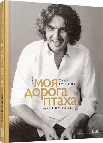 Мама Кузьмы Скрябина написала книгу о своем сыне