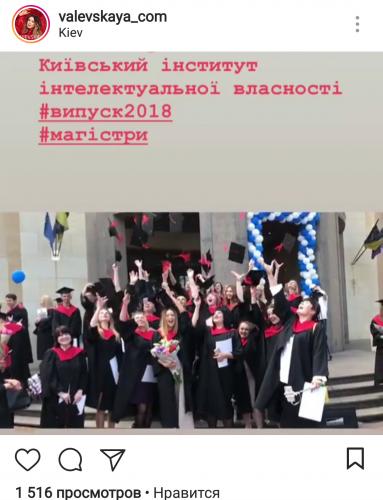 Пост Натальи Валевской в инстаграм