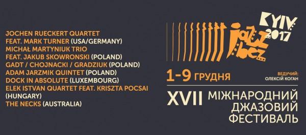 Международный джазовый фестиваль Jazz Bez