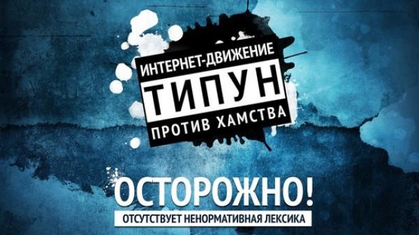 Движение Типун против Бондарчука
