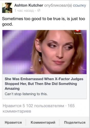 Эштон Катчер восхитился талантом Аиды Николайчук
