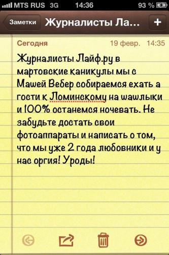 Скришот, который Алена Водонаева опубликовала в своем микроблоге