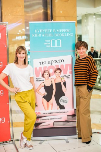 Анита Луценко и Светлана Фус фото