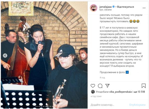 Джамала вспомнила о детстве в Крыму