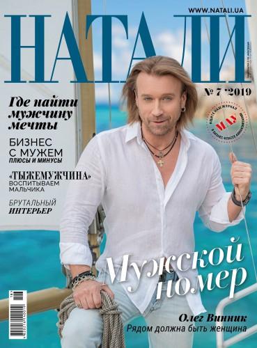 Олег Винник на обложке журнала