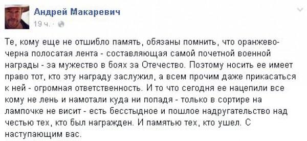 Социальная сеть Макаревича