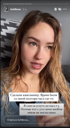 Даша Квиткова вызывала скорую из-за плохого самочувствия