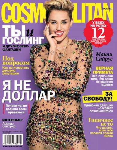 Майли Сайрус появится на обложке украинского Cosmopolitan
