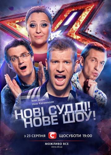 Х-фактор 5 сезон: Кто покинул шоу во втором прямом эфире?