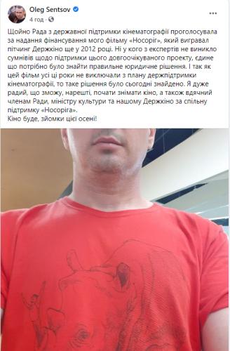 Госкино выделит 25 млн гривен на новый фильм Олега Сенцова